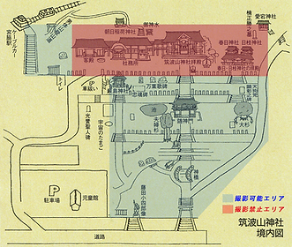 筑波山神社境内地図撮影エリア記載.png