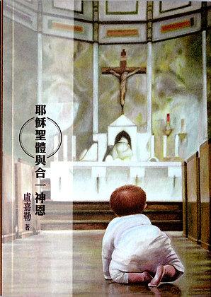 耶穌聖體與合一神恩