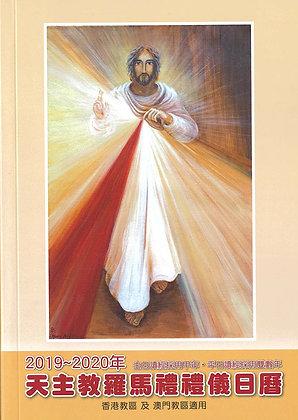 天主教羅馬禮禮儀日曆2019-2020年