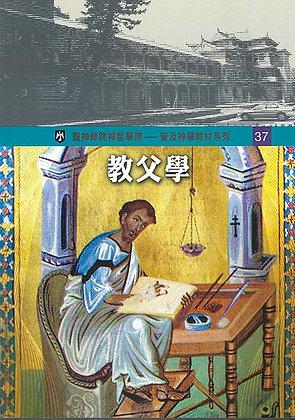 教父學 ─ 普及神學教材系列(37)