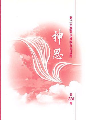 神思(116)梵二文獻對中國教會的影響