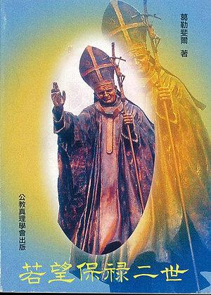 若望保祿二世 / John Paul II