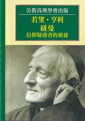 若望‧亨利‧紐曼:信仰疑惑者的使徒 John Henry Newman