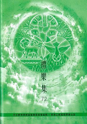 禮樂集(72)