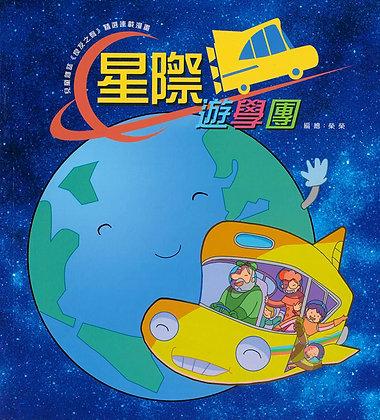 星際遊學團(漫畫)