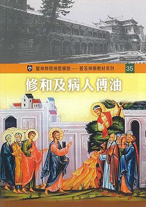 修和及病人傅油 ─ 普及神學教材系列(35)