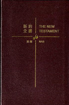 新約全書(繁體天主教中英對照)思高/NAB