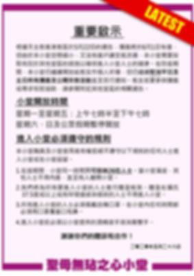 小堂-(中)-6月.jpg