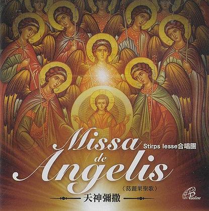 天使彌撒葛麗果聖歌 (CD) Missa de Angelis (Strip lesse 合唱團)