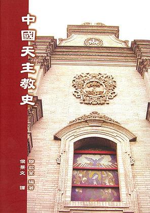 中國天主教史