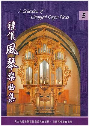 禮儀風琴樂曲集(5)