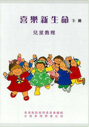 喜樂新生命(兒童教理課本)下冊