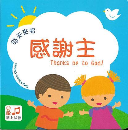 每天來唱「感謝主」(中英對照)