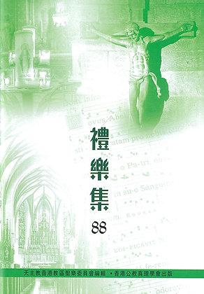禮樂集(88)