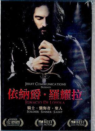 依納爵・羅耀拉DVD (英語 — 繁、簡、英文字幕)