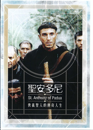 聖安多尼 — 俠義聖人的傳奇人生(DVD)