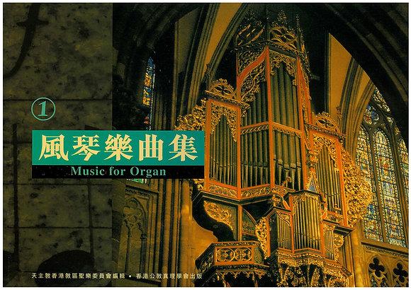 風琴樂曲集(1)