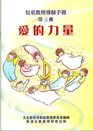 愛的力量(導師本)第3冊