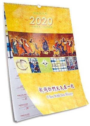 天主教月曆2020