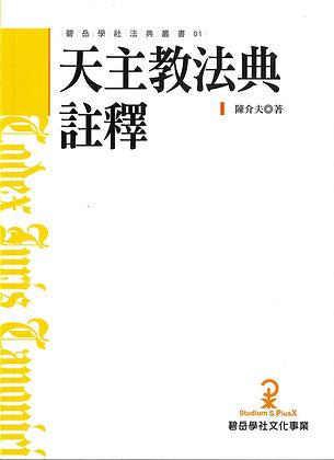 天主教法典注釋(碧岳學社法典叢書01)