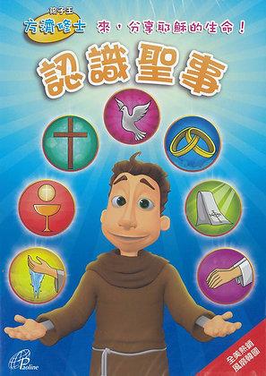 孩子王方濟修士:認識聖事DVD (國語發音/中文字幕)