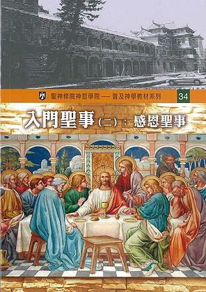 入門聖事(二):感恩聖事 — 普及神學教材系列 (34)
