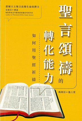 聖言頌禱的轉化能力--如何用聖經祈禱