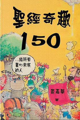 聖經奇趣150--給所有童心未泯的人 / 150 Fun Facts Found in the Bible