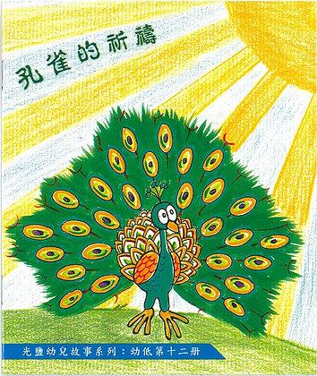 孔雀的祈禱