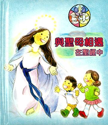 與聖母相遇在聖經中