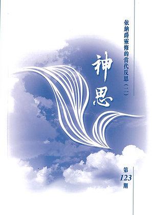 神思(123)依納爵靈修的當代反思(二)