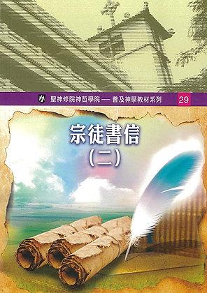 宗徒書信(二) ─ 普及神學教材系列(29)