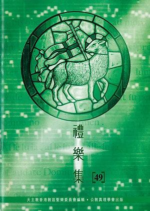 禮樂集(49)