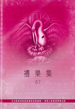 禮樂集(67)