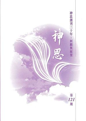 神思(121)神思創刊三十年:回顧與展望