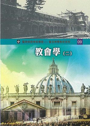 教會學(二) ─ 普及神學教材系列(9)