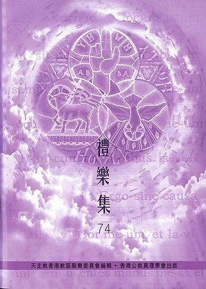 禮樂集(74)