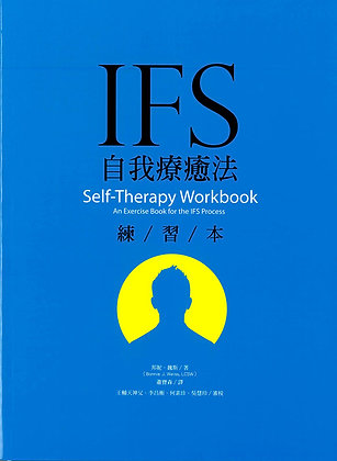 IFS自我療癒法(練習本)/ Self-Therapy Workbook : An Exercise Book for the IFS Process