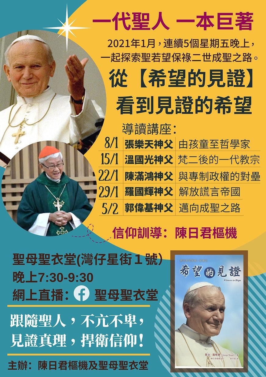 2021-JPII-book-talk.jpg