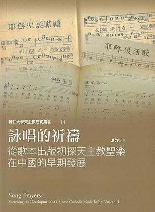詠唱的祈禱:從歌本出版初探天主教聖樂在中國的早期發展