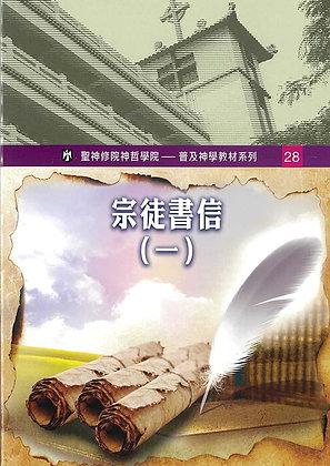 宗徒書信(一) ─ 普及神學教材系列(28)