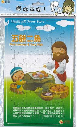 聖經故事系列 — 五餅二魚(28塊座檯拼圖)