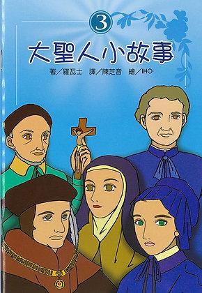 大聖人小故事(3)