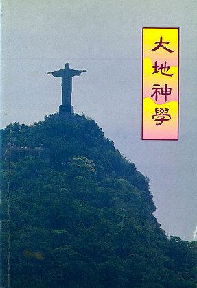 大地神學 / Global Theology