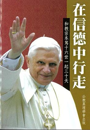 在信德中行走--和教宗本篤十六世一起的三十天 / Walking in Faith – 30 Days with Pope Benedict XVI