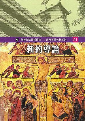新約導論 ─ 普及神學教材系列(21)