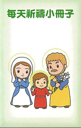 每天祈禱小冊子