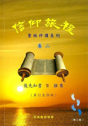 信仰旅程(卷二)聖經伴讀系列
