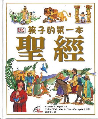 孩子的第一本聖經