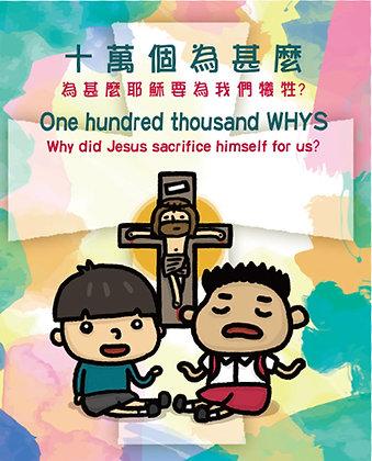 十萬個為甚麽 —— 為甚麼耶穌要為我們犧牲?